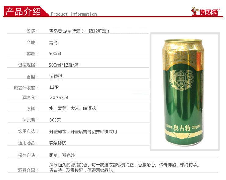 青岛啤酒 奥古特啤酒 (一箱12听装)青岛生产