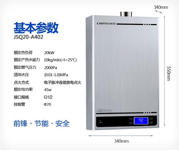 前锋jsq20-a4-02热水器