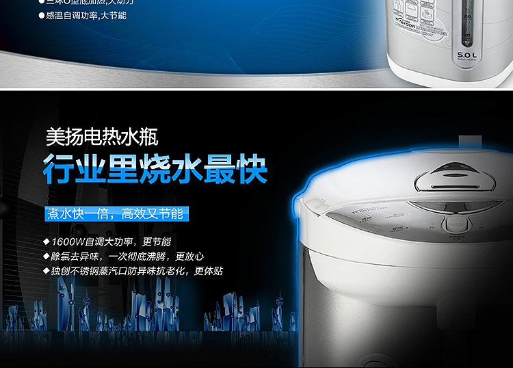 美扬m2-500g 电水壶 电热水瓶