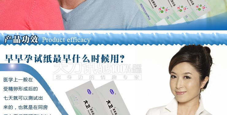 大卫早早孕试纸验孕测孕试纸检测试条验孕棒笔卡