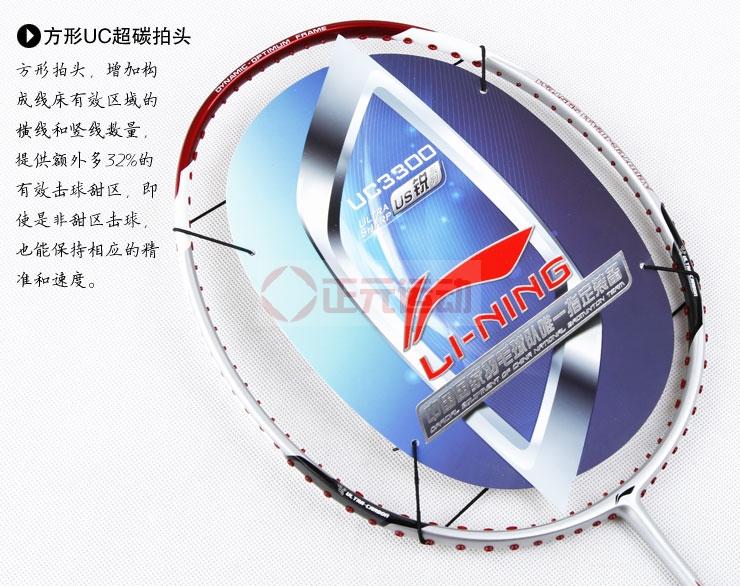 lining李宁uc 3300 全碳素羽毛球拍超碳系列(银 红色