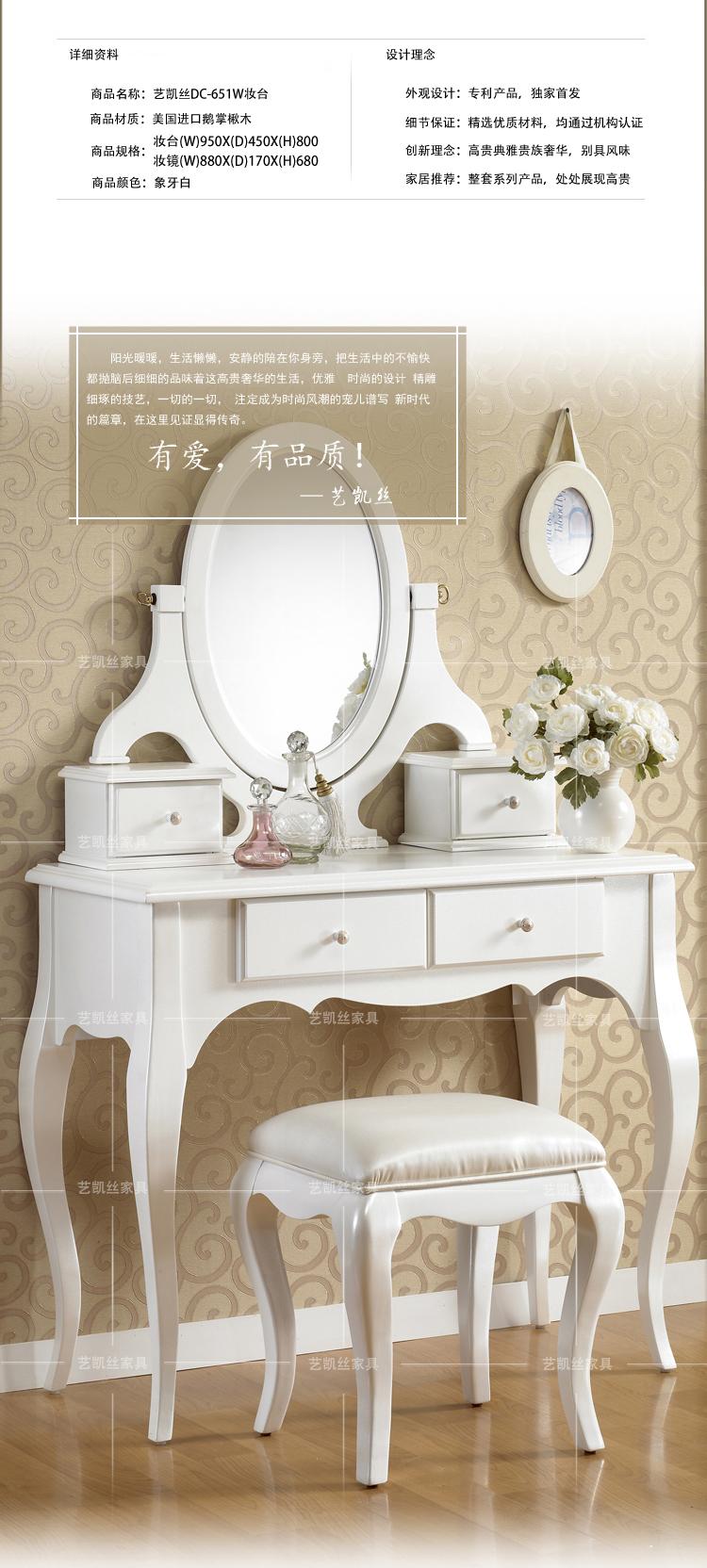 桌椅凳类 梳妆台 艺凯丝 艺凯丝品质家具 纯实木欧式田园温馨梳妆台