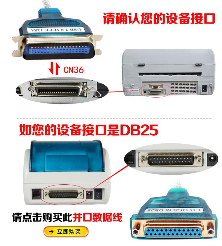 bbl 打印机连接线 针式老式打印机数据线 usb转并口打印线 usb转换线