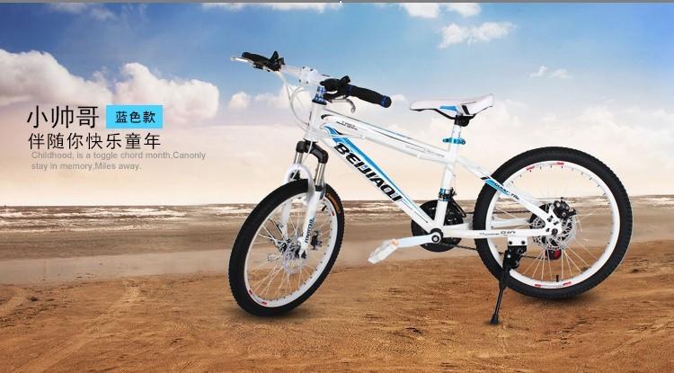 贝嘉琦碟刹学生儿童自行车/山地车20寸童车单车男女