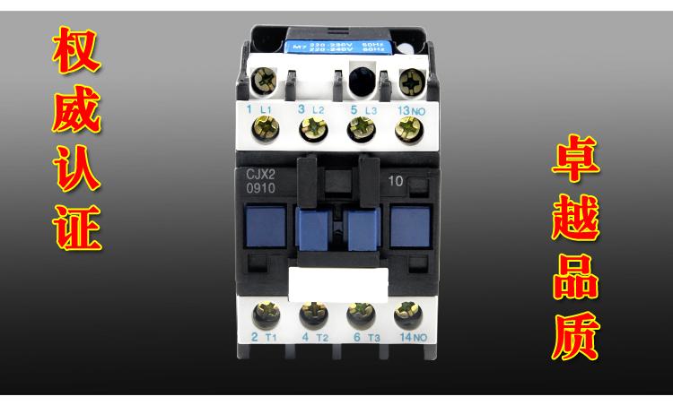交流接触器cjx2-0910/
