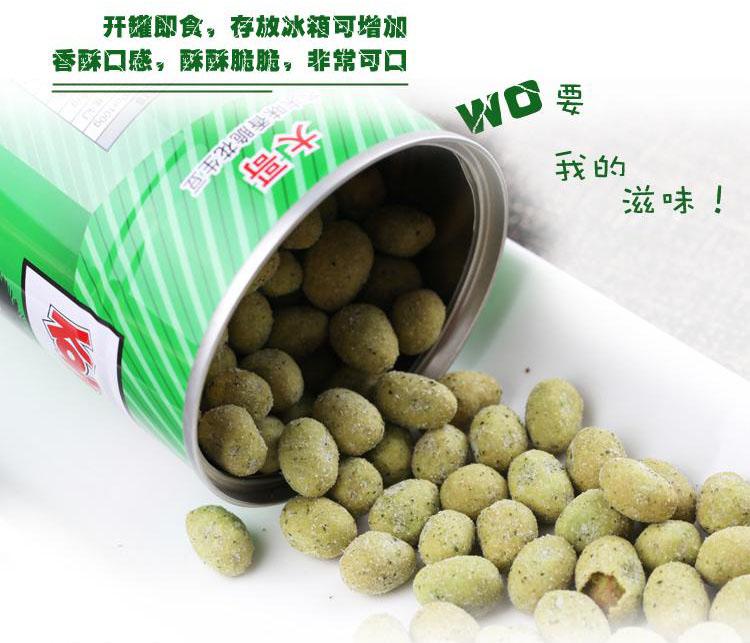泰国大哥花生豆 芥末花生 进口零食品 230g *3罐