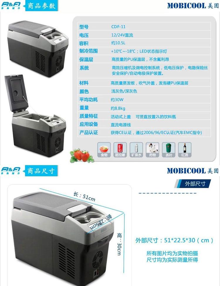【德国】waeco美固cdf11车载压缩机冰箱便携式