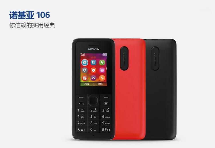 诺基亚(nokia)106 2g手机 gsm