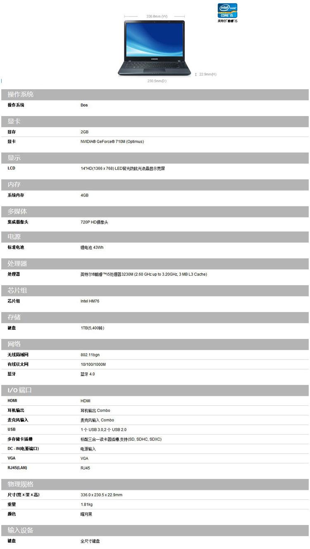 三星(samsung)np450r4v-xh6cn 14英寸笔记本电脑(曜月黑)(百搭套餐)