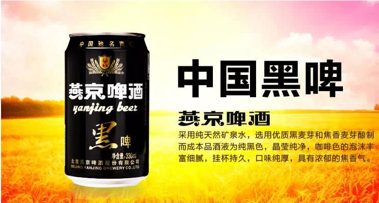 燕京啤酒 燕京黑啤330ml(6罐装)【图片