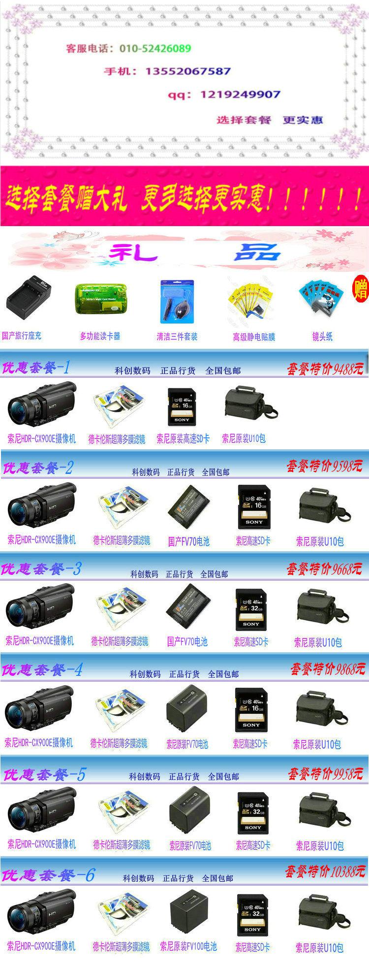 索尼(sony)hdr-cx900e 高清闪存摄像机(官方标配)