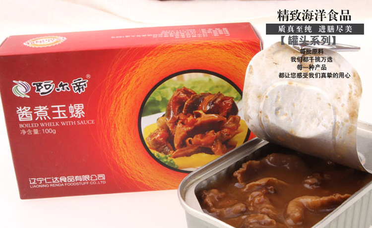 海鲜盛宴罐头礼盒 1000g/盒 鱼罐头 大连特产 开罐即食【大渔场】