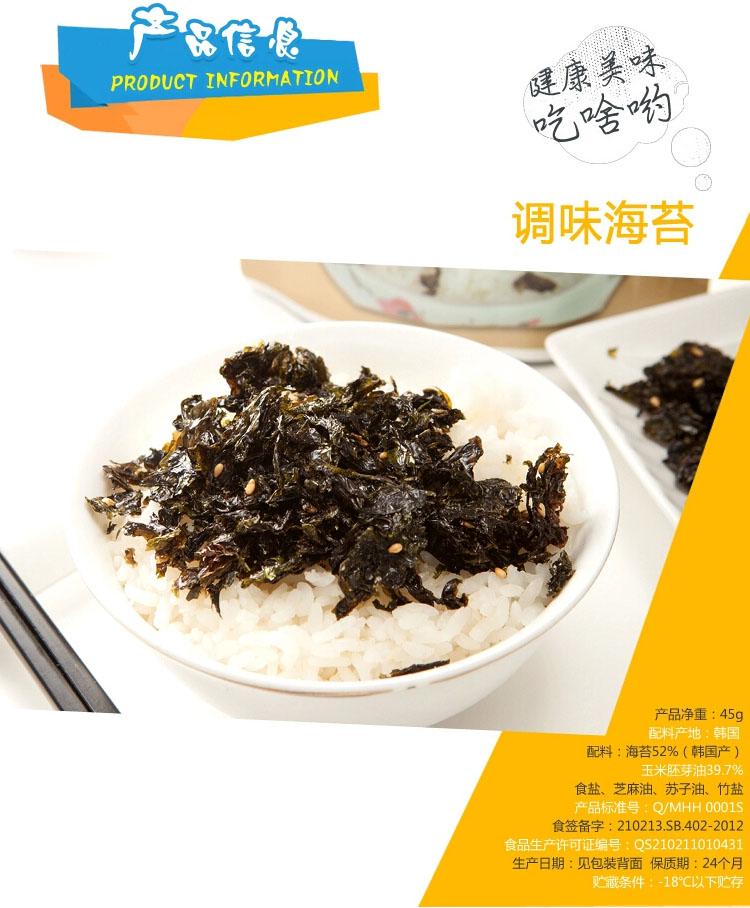美渔坊调味海苔-45g/袋