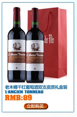【法国红酒客干红葡萄酒】红酒客