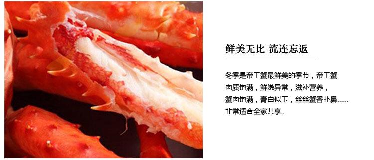 【中国大陆岛礼海鲜水产】鲜活帝王蟹 5斤左右/只 深