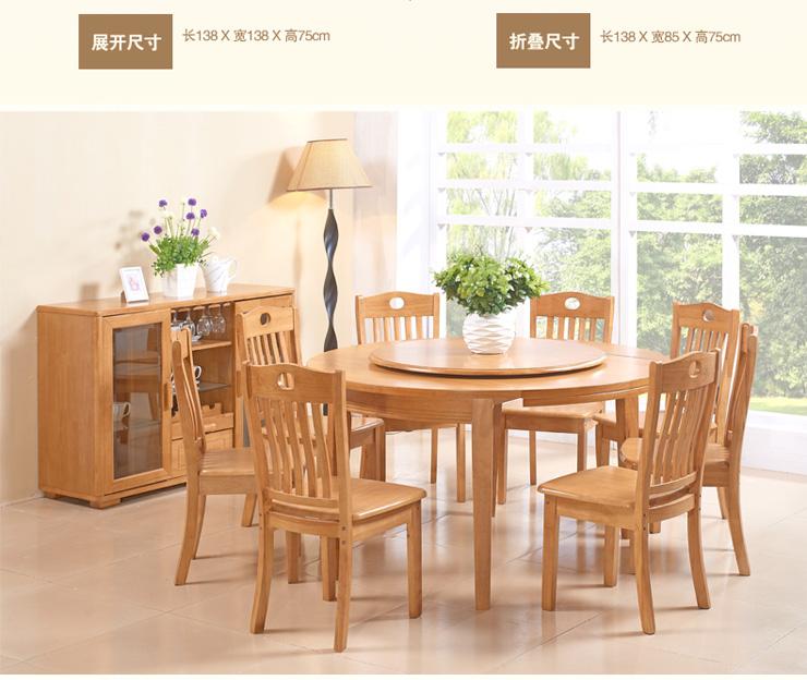 实木折叠圆形长方形餐桌饭桌台