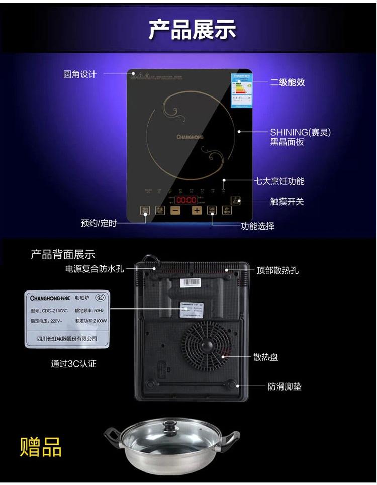 【长虹cdc-21a03c电磁炉/电陶炉】changhong/长虹 cdc