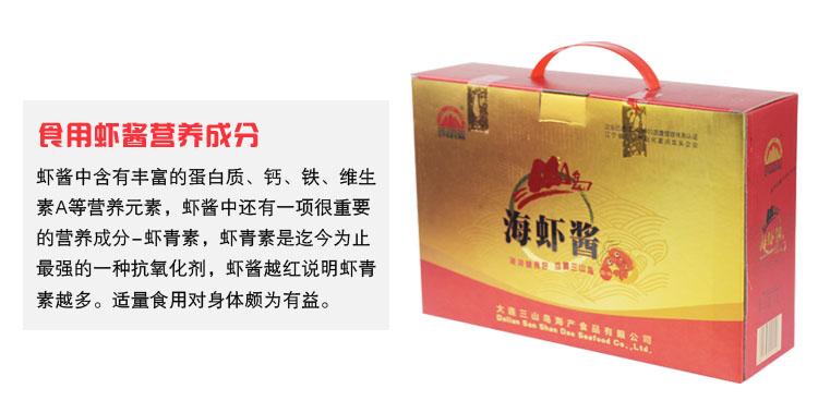 【辽宁大连三山岛海鲜水产】三山岛 海虾酱礼盒(原味)