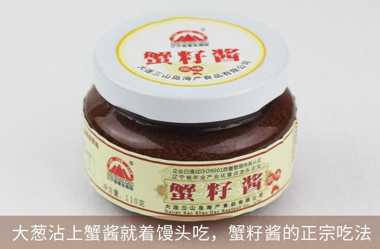 【辽宁大连三山岛海鲜水产】三山岛 蟹籽酱礼盒(原味)