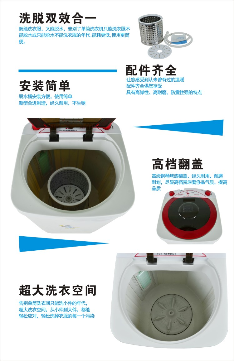 yoko洗衣机内部构造图解