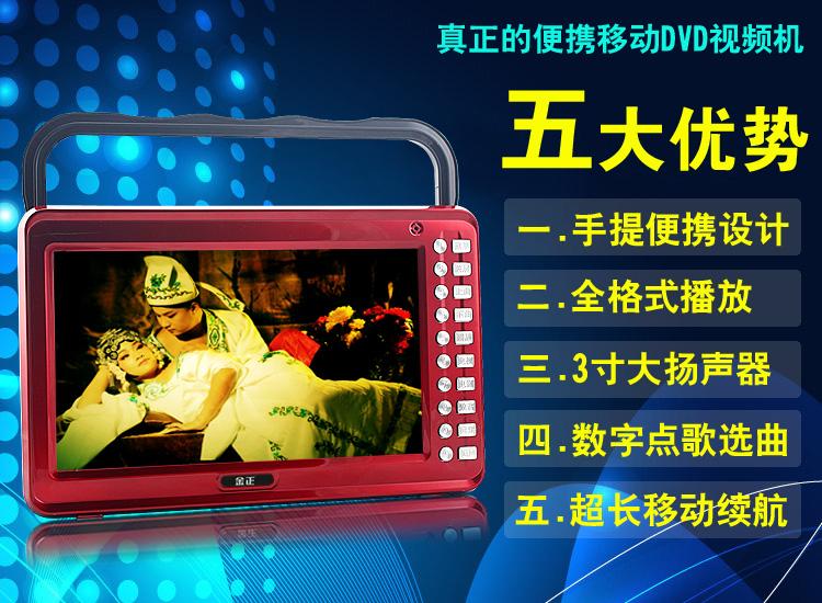 金正视频播放器m22 13寸视频老年人看戏机听戏机收音