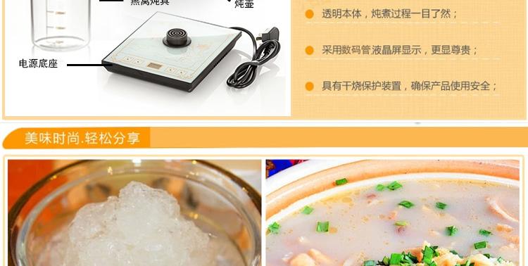 能玻璃电热水壶