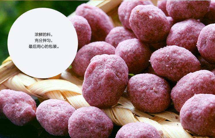 西域美农 紫薯花生 零食坚果炒货花生米花生豆190g*3袋