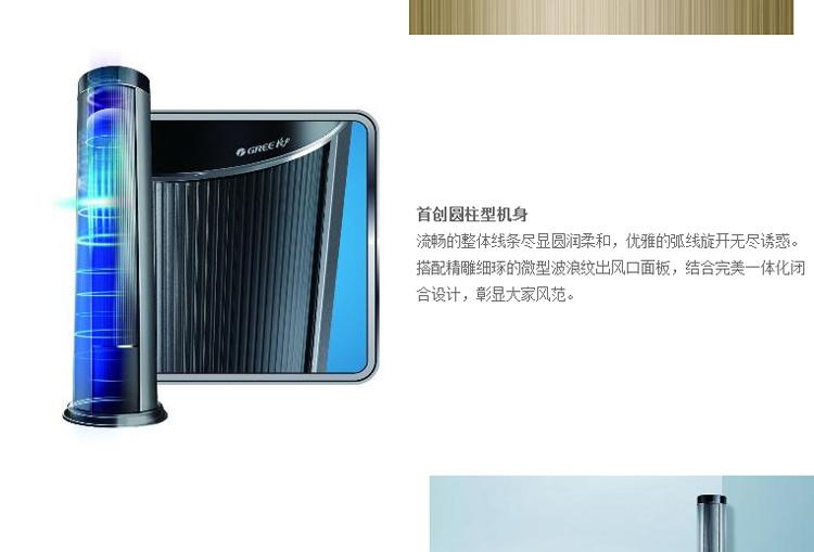 【 恒信通 格力空调 i铂系列】价格_厂家_图片 -hc360