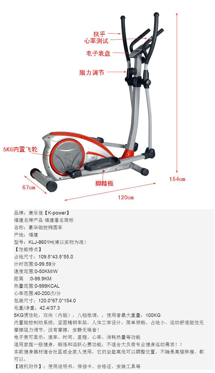 康乐佳磁控椭圆机 家用静音健身车klj-8601h 室内健身