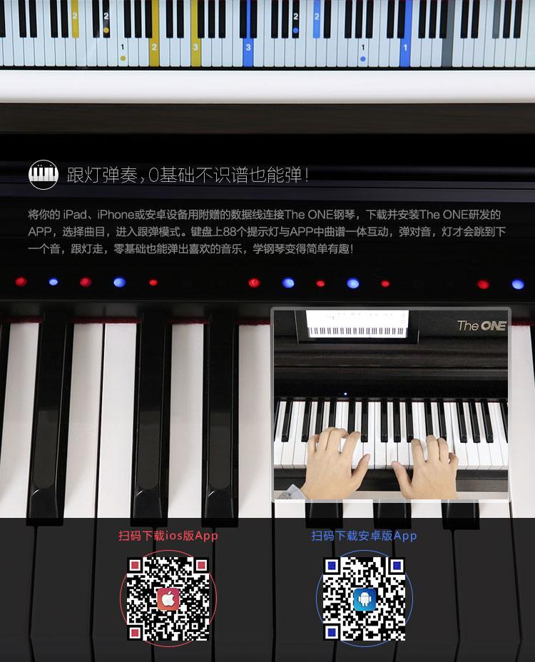 the one智能钢琴 电钢琴 电子琴 88键重锤 数码钢琴 乐器(典雅黑)