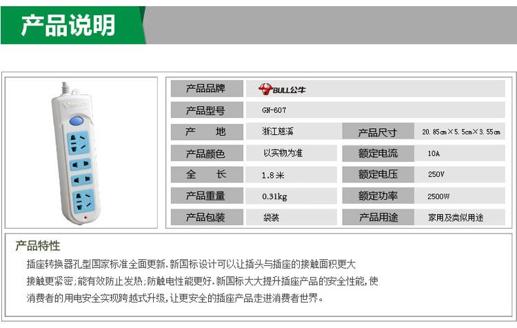 bull 公牛 电源插座接线板1.8米gn-607