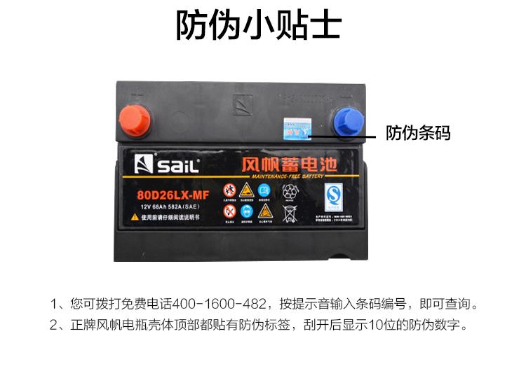 【风帆汽车蓄电池蓄电池朗行】风帆 l2-400大众迈腾