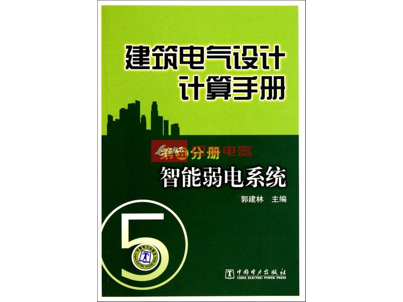 建筑电气设计计算手册(第5分册):智能弱电系统