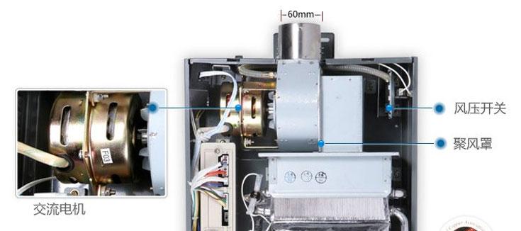 万家乐(macro)jsq24-12jp恒温式燃气热水器