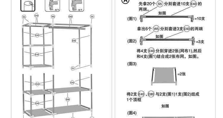 钢管衣柜组装步骤80根钢管图