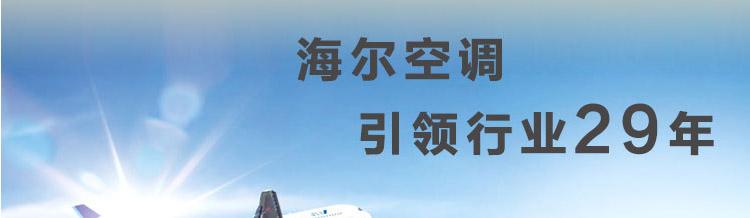 海尔空调kfr-26gw/06nfa23a(银)套机 1p 变频 冷暖 新三级能效 壁挂式