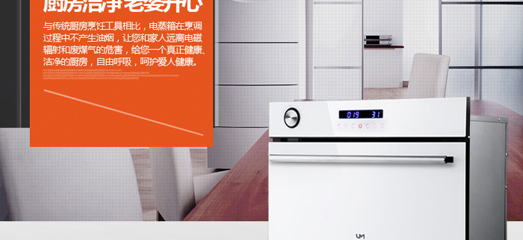 优盟(um)d99s嵌入式电蒸箱(迷你电蒸炉 液晶触控 多功能电蒸箱 超高图片