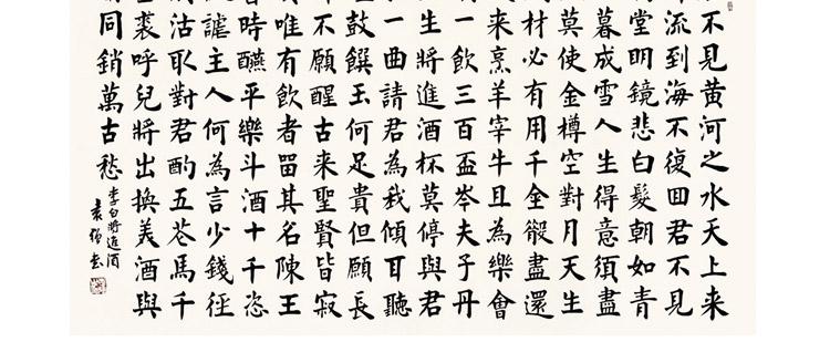 袁强 将进酒3> 书法 楷书 李白 横幅图片