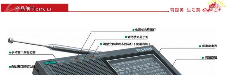 1)精选4片集成电路,优质场效应管等器件,组成了性能优异的收音机电路