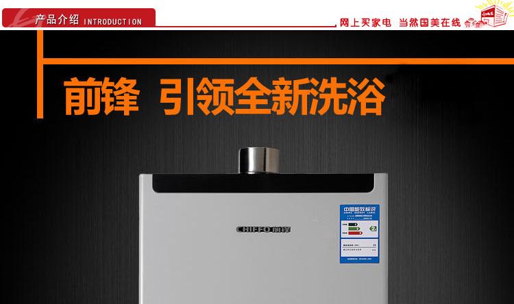 前锋(chiffo)jsq20-x4/405燃气热水器