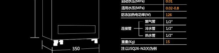 o.smith)jsq26-n2燃气热水器(不防冻)(co安全防护推荐款!