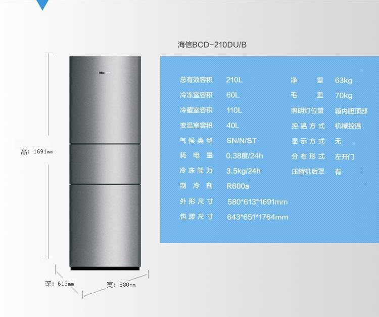 海信冰箱压缩机结构图
