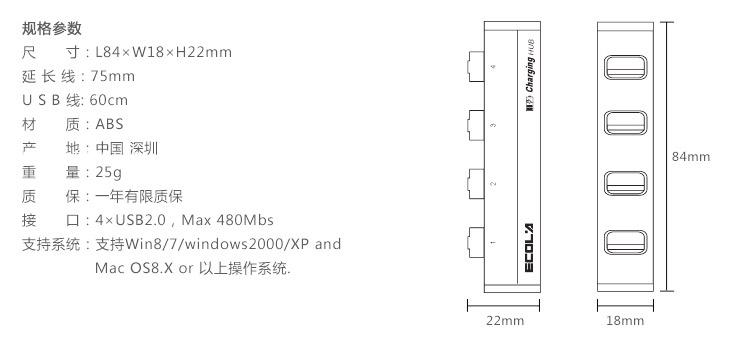 宜客莱(ecola)4口usb充电hub集线器 万能集线器(白色)