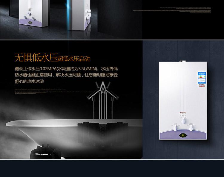 万和jsq16-8b-20燃气热水器