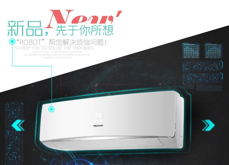 海信(hisense)kf-23gw/er08n3(1m06)空调 小1匹定频单冷壁挂式空调