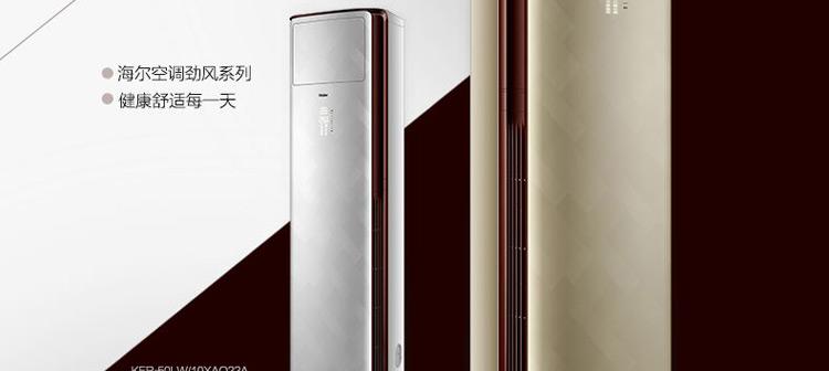 22a套机 上市时间 2014年 系列名称 xaq 颜色 香槟金 空调类型 立柜式