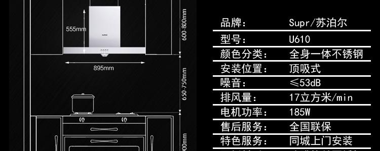 苏泊尔(supor)u610 qs503烟机套餐【赠:苏泊尔炒锅】(欧式顶吸式抽油