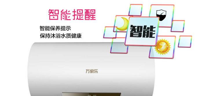【万家乐万家乐d60-hg6a电热水器(60l)电热水器】d60