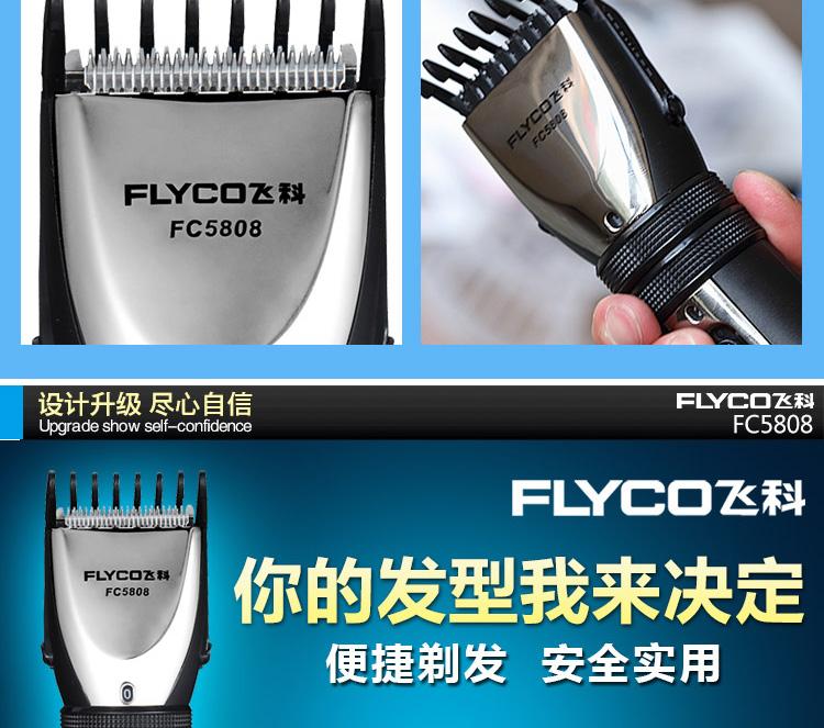飞科(flyco)fc5808男士理发器