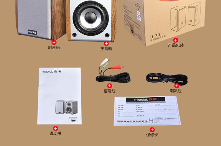 麦博(microlab)b73电脑音箱